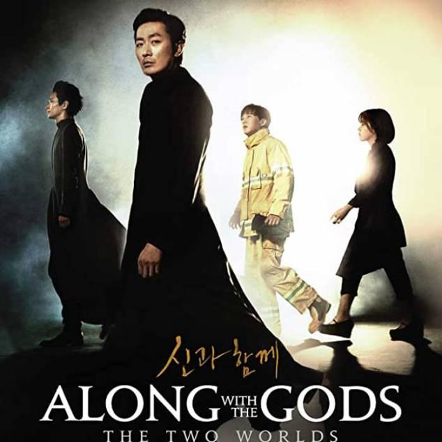 film-along-with-god-1.jpg